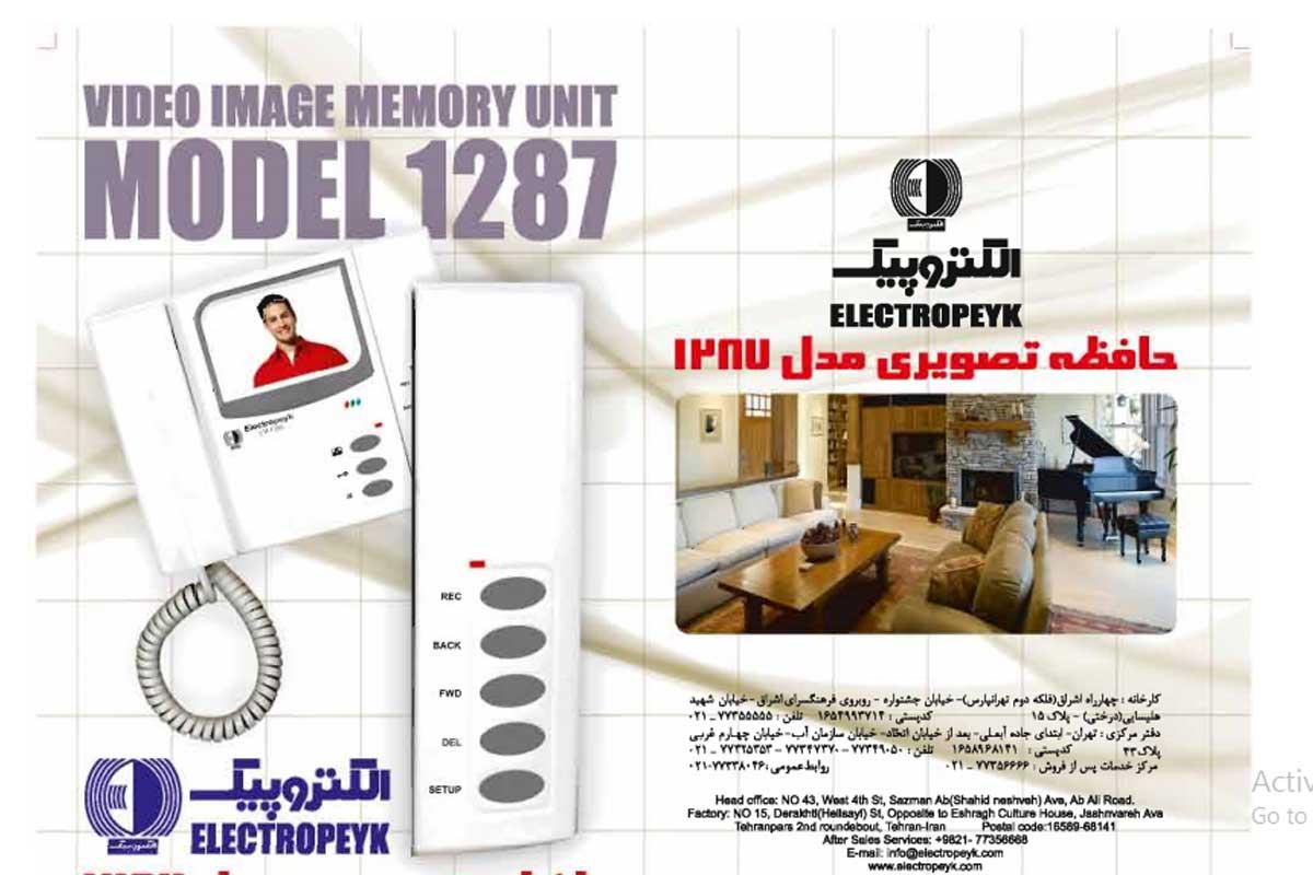 حافظه تصویری